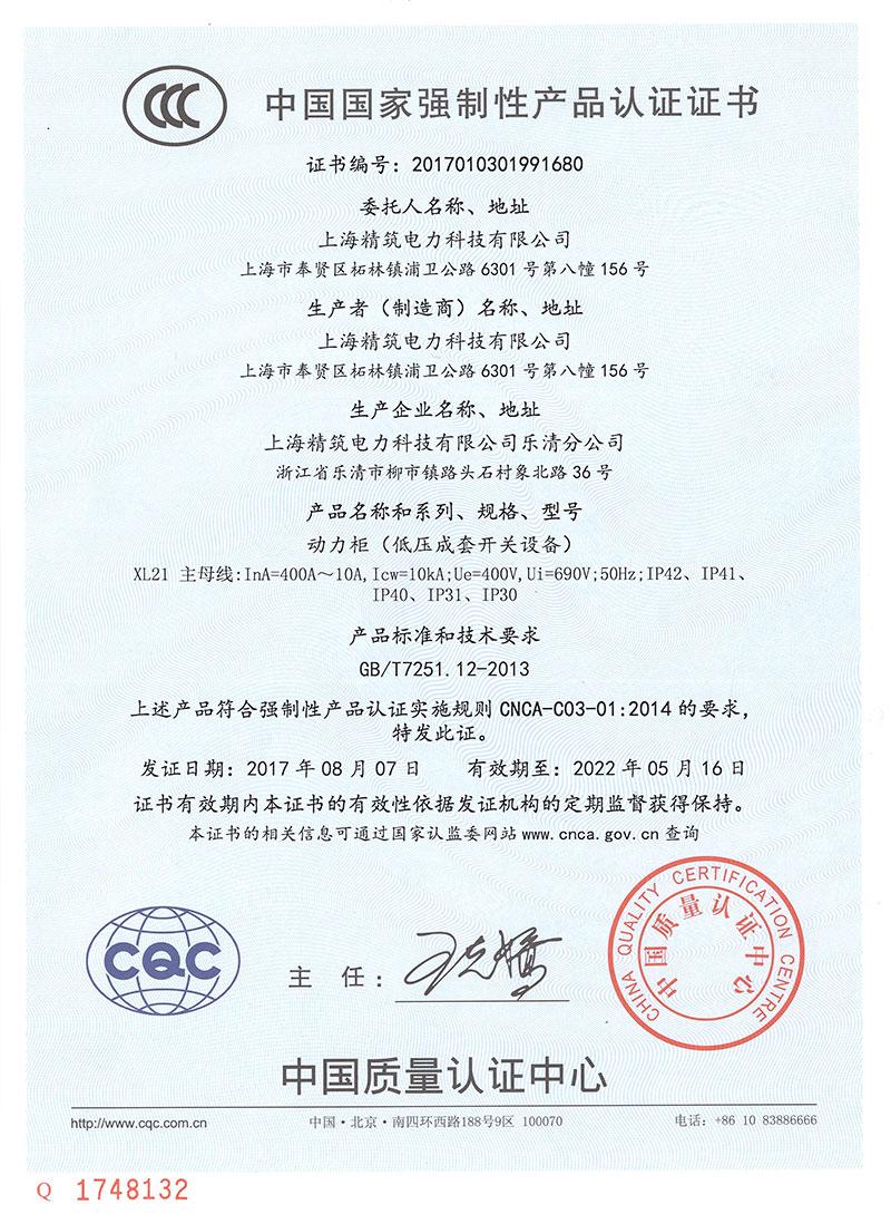 XL-21-3C产品认证证书