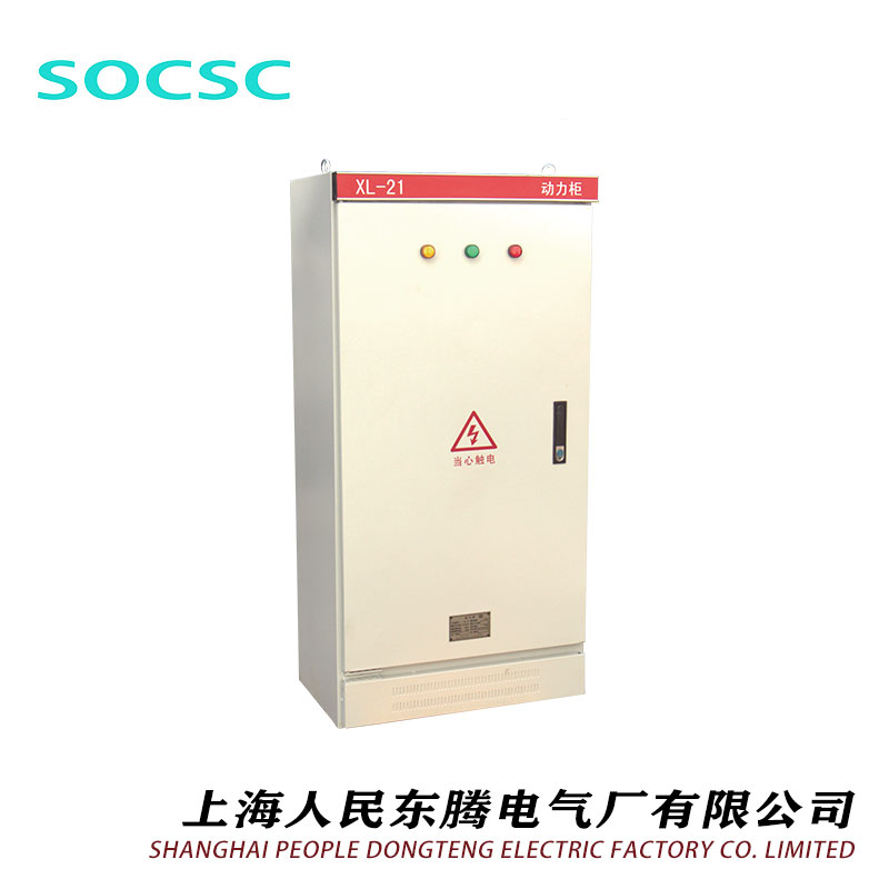 XL-21型低壓動力配電柜