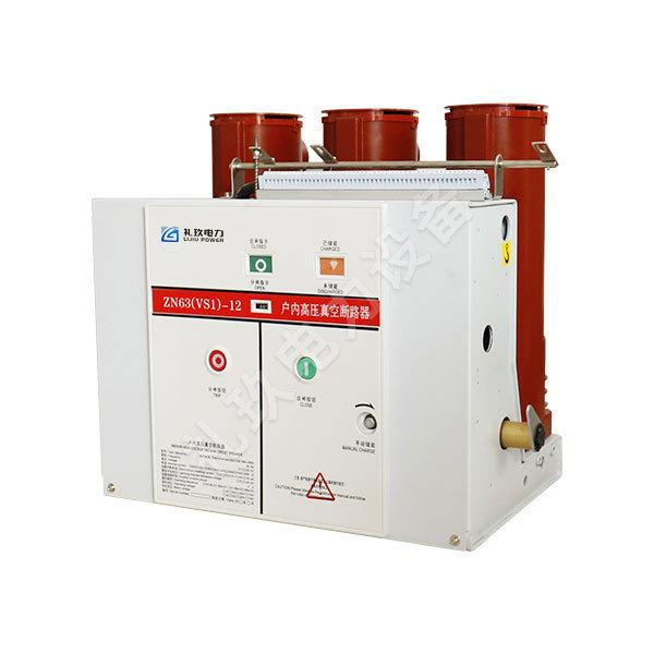 VS1(ZN63)-12戶內高壓固定式真空斷路器