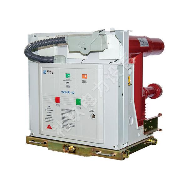 VZF-12R移開式真空負荷開關熔斷器組合電器