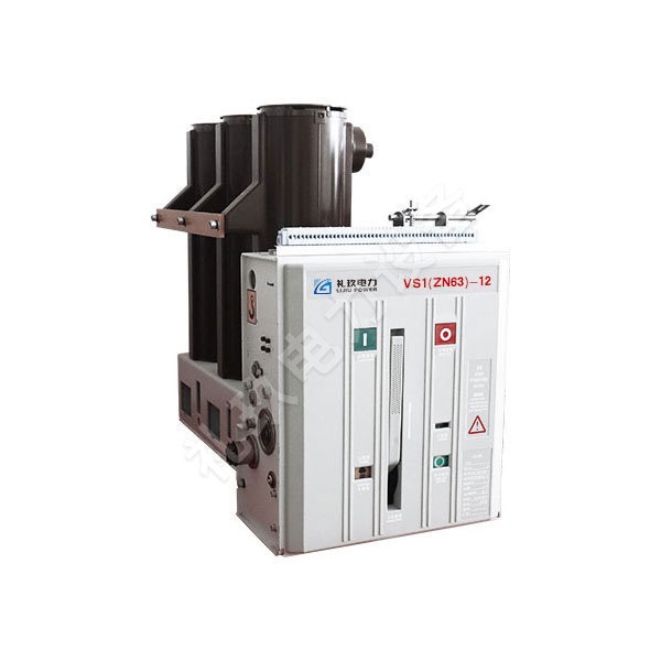 VS1(ZN63)-12G側裝固封式高壓真空斷路器