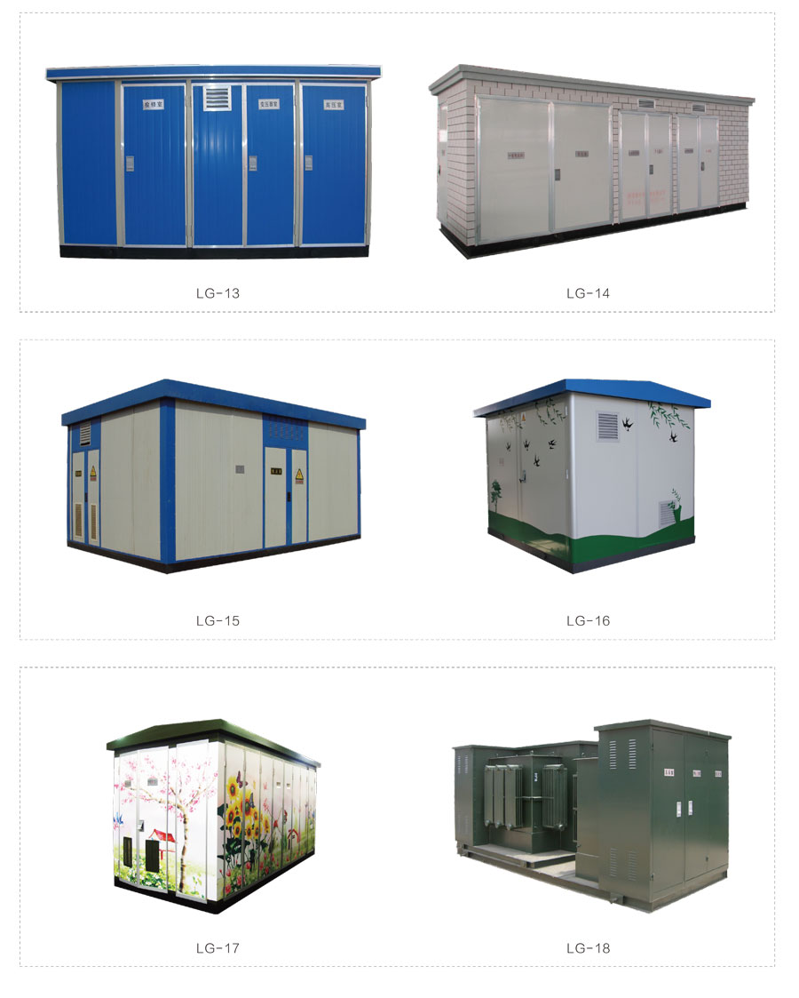 智能型預裝式變電站LG-13、LG-14、LG-15、LG-16、LG-17、LG-18