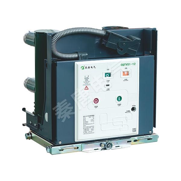 CQTVS1-12型戶內高壓真空斷路器