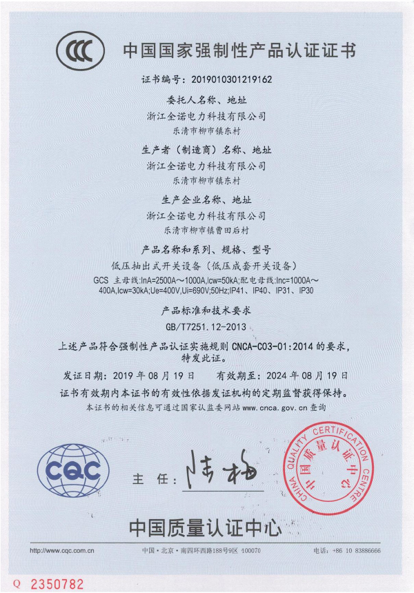 GCS强制认证证书
