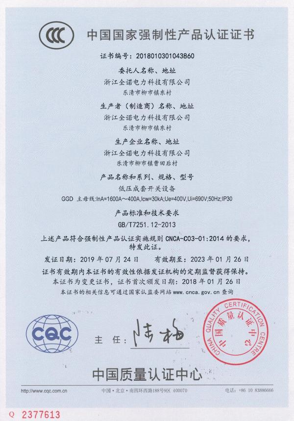 GGD强制认证证书
