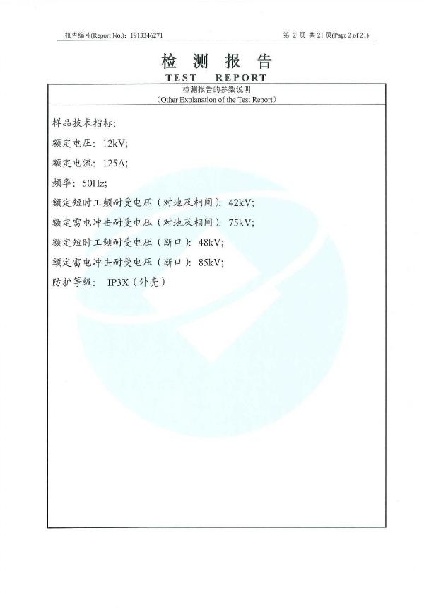 HXGN-12检测报告