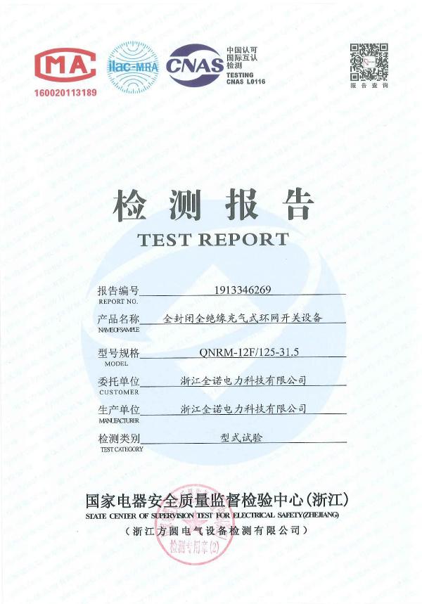 QNRM-12F检测报告