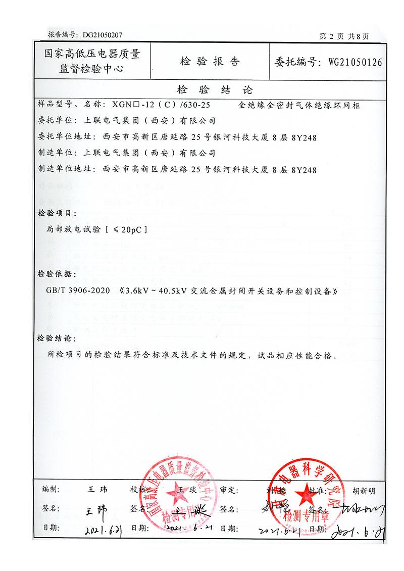 XGN□-12(C) 檢驗報告