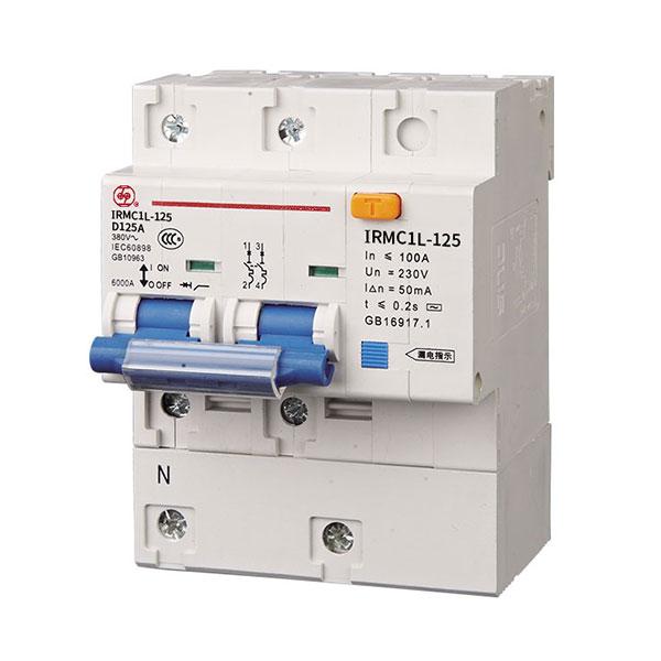 IRMC1L-125漏電斷路器