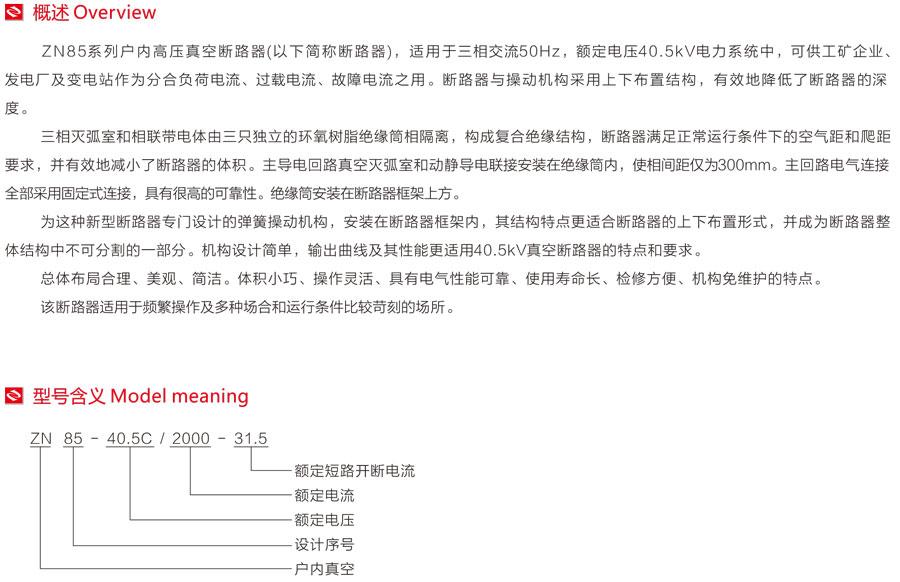 ZN85系列戶內高壓真空斷路器型號含義