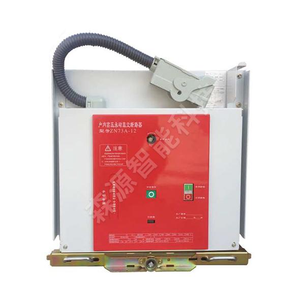 YEP-12M永磁型戶內高壓真空斷路器