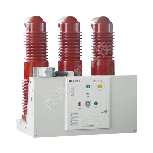 YEP(VS1)-40.5戶內高壓真空斷路器