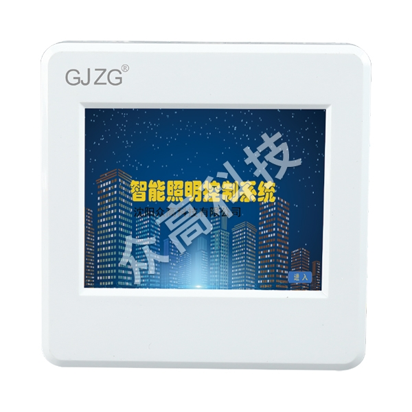 GJZG-ZM1-YJZN 液晶智能控制面板