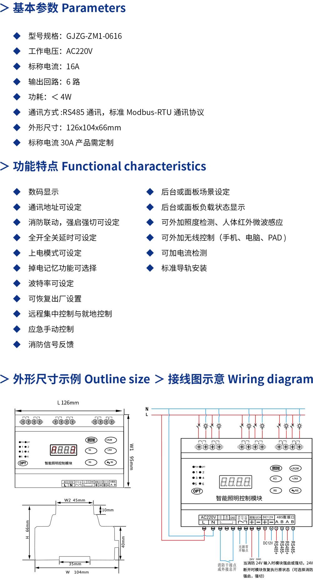 GJZG-ZM1-0616-6路智能照明控制模塊詳情.jpg