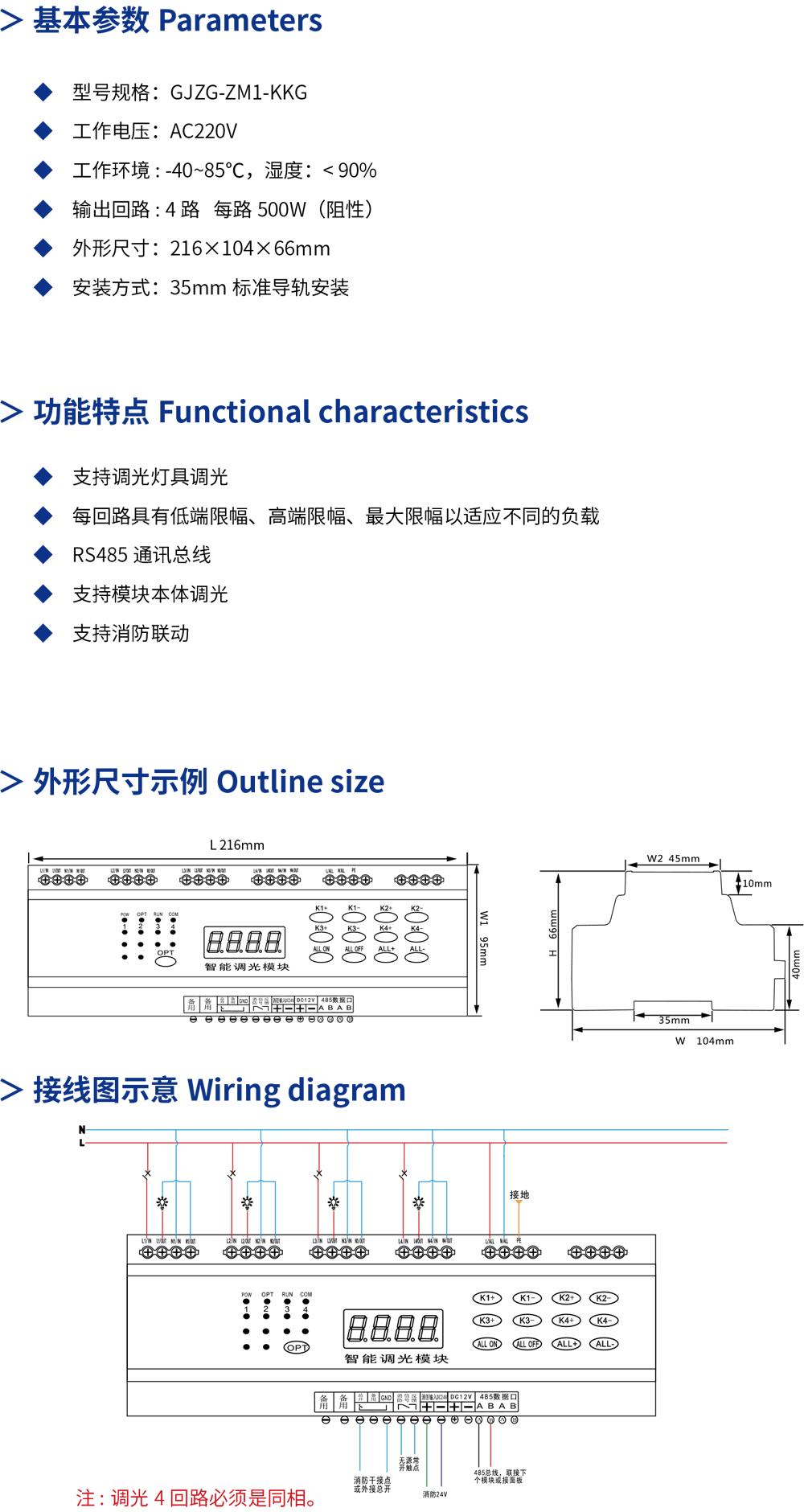 GJZG-ZM1-KKG-可控硅智能調光模塊詳情.jpg