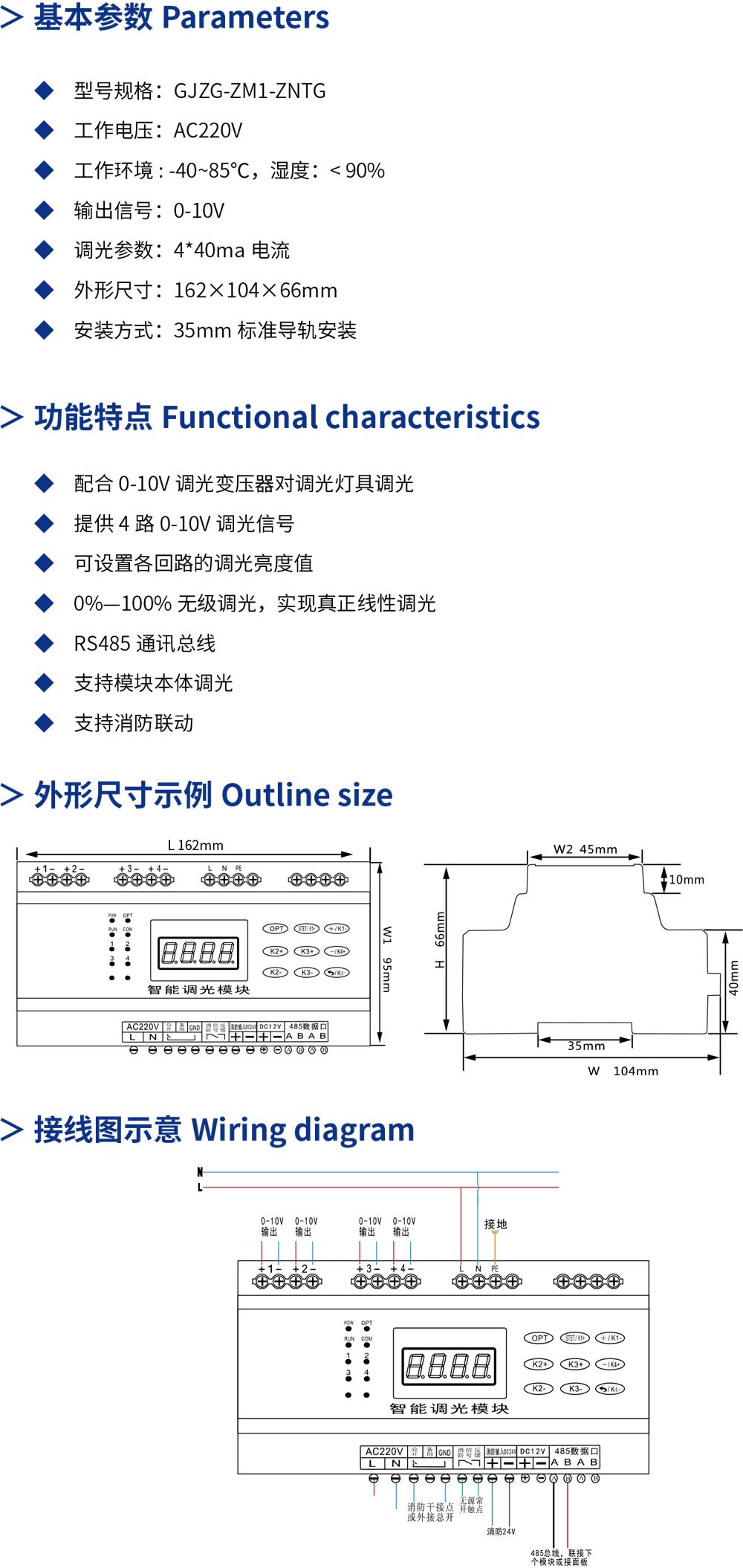 GJZG-ZM1-ZNTG-智能調光模塊詳情.jpg