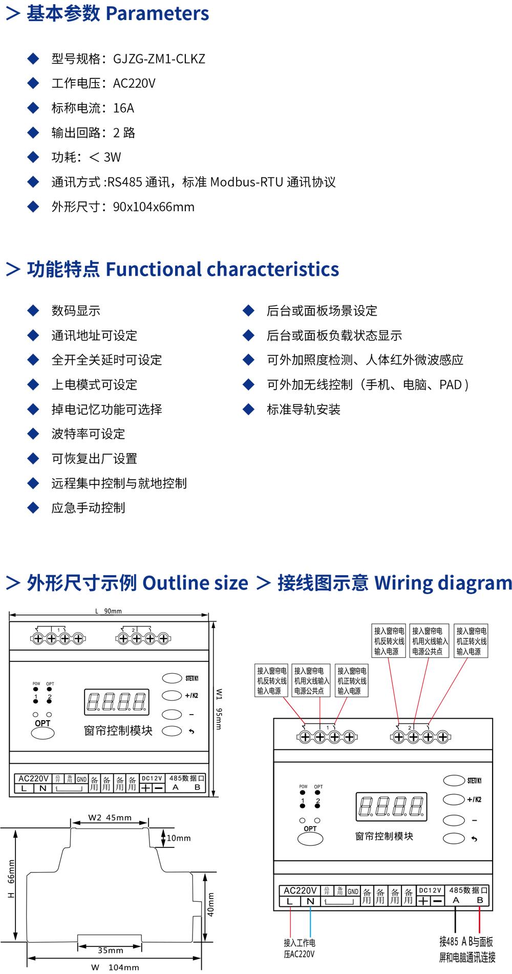 GJZG-ZM1-CLKZ-窗簾控制模塊詳情.jpg