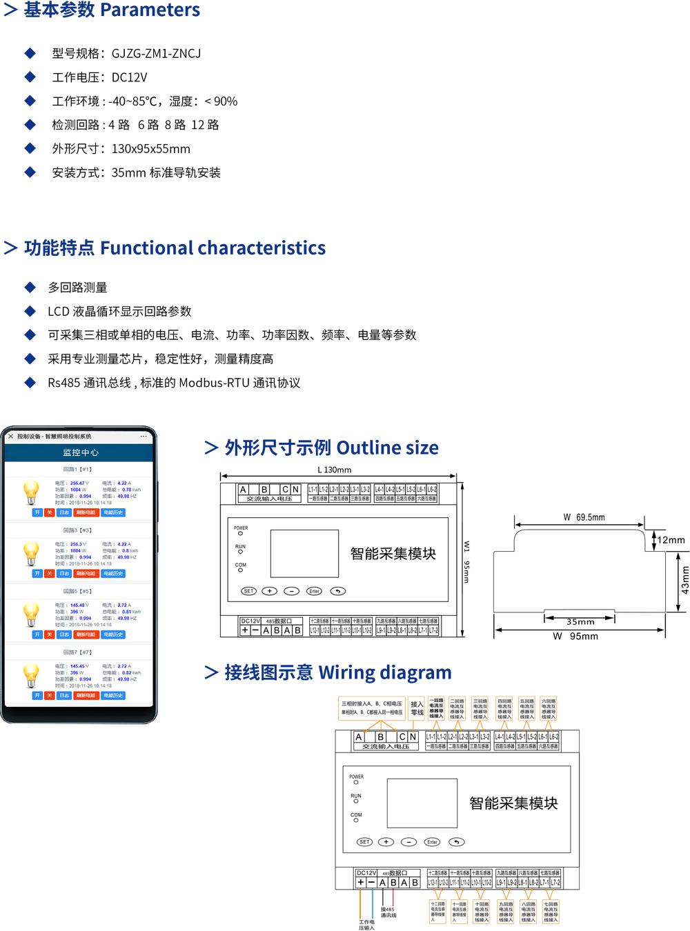 GJZG-ZM1-ZNCJ-智能采集模塊或電流檢測模塊詳情.jpg