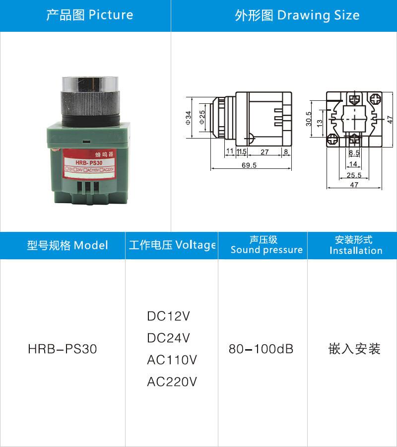 HRB-PS30参数.jpg
