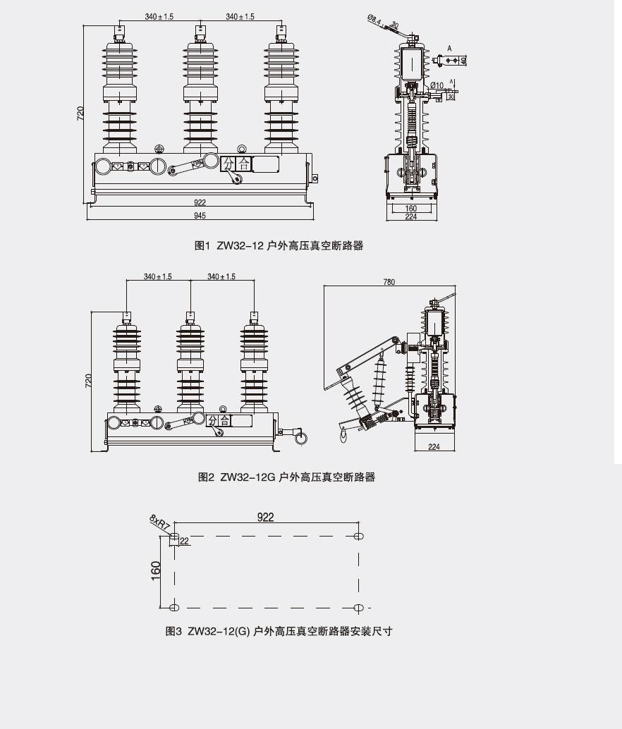 ZW32-12戶外高壓交流真空斷路器外形及安裝尺寸