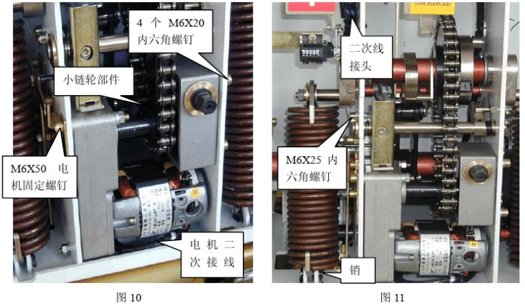 VS1真空斷路器儲能電機的更換.jpg