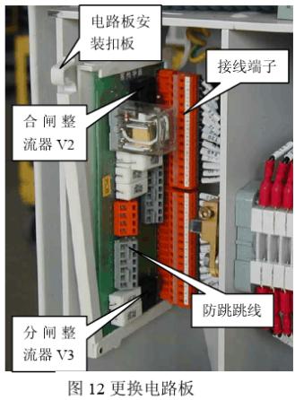 vs1真空斷路器更換電路板.jpg