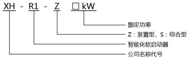 XHR1-Z500旁路式軟啟動器使用環境