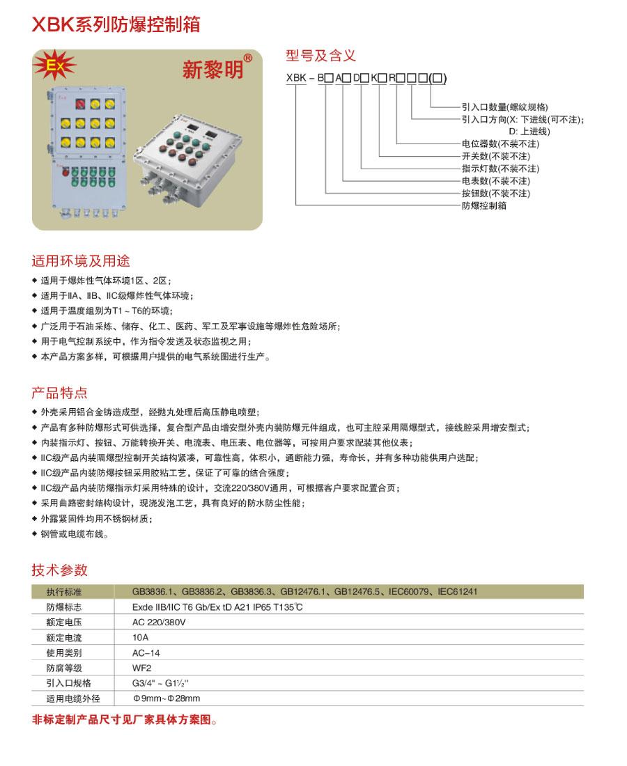 XBK系列防爆控制箱產品型號含義及對應的技術參數值
