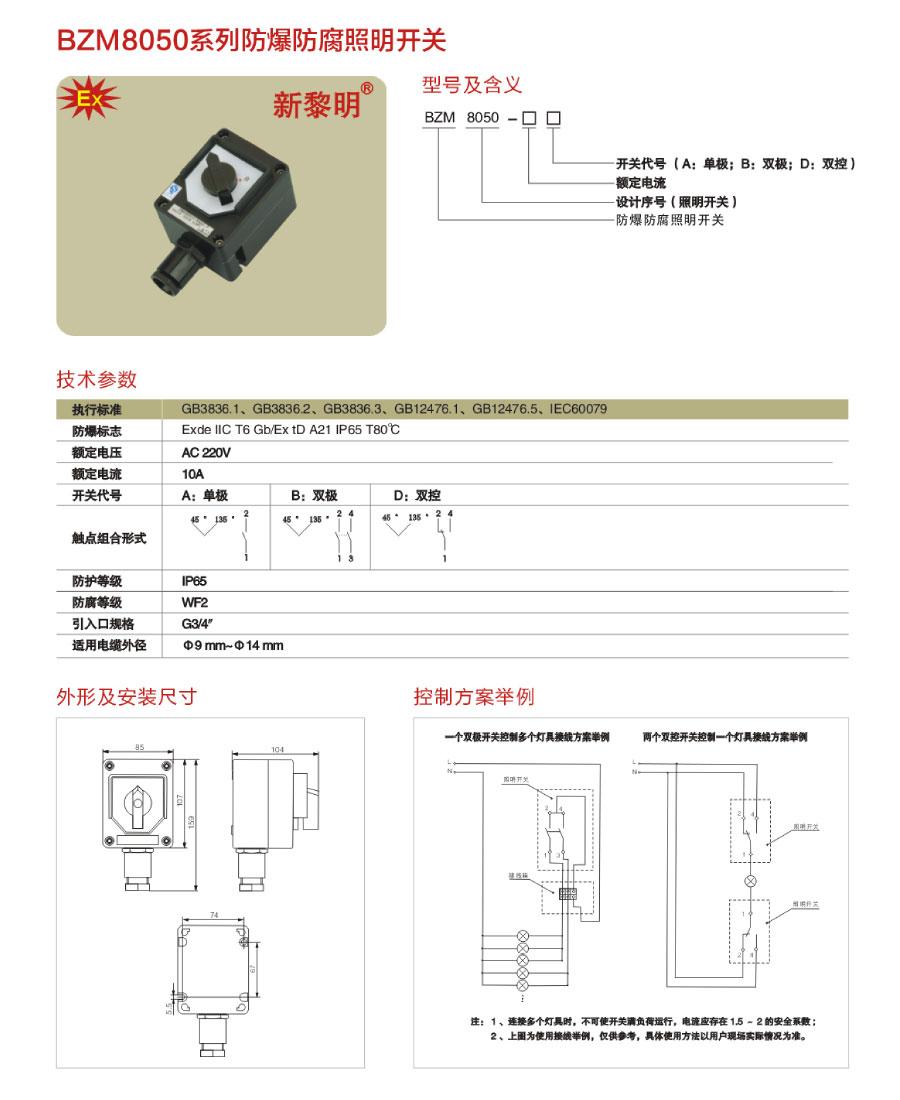 BZM8050系列防爆防腐照明開關型號及含義、技術參數、方案舉例及外形安裝尺寸