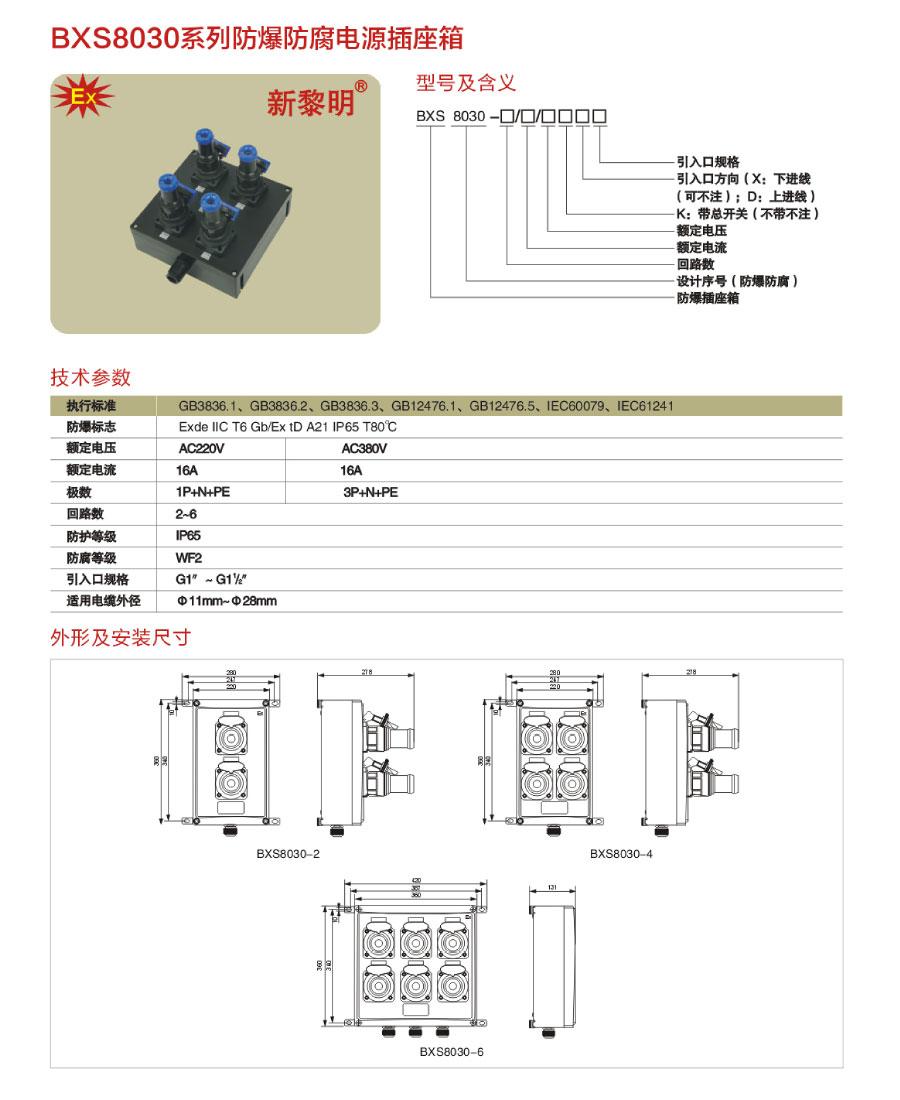 BXS8030系列防爆防腐電源插座箱型號及含義、技術參數及外形安裝尺寸
