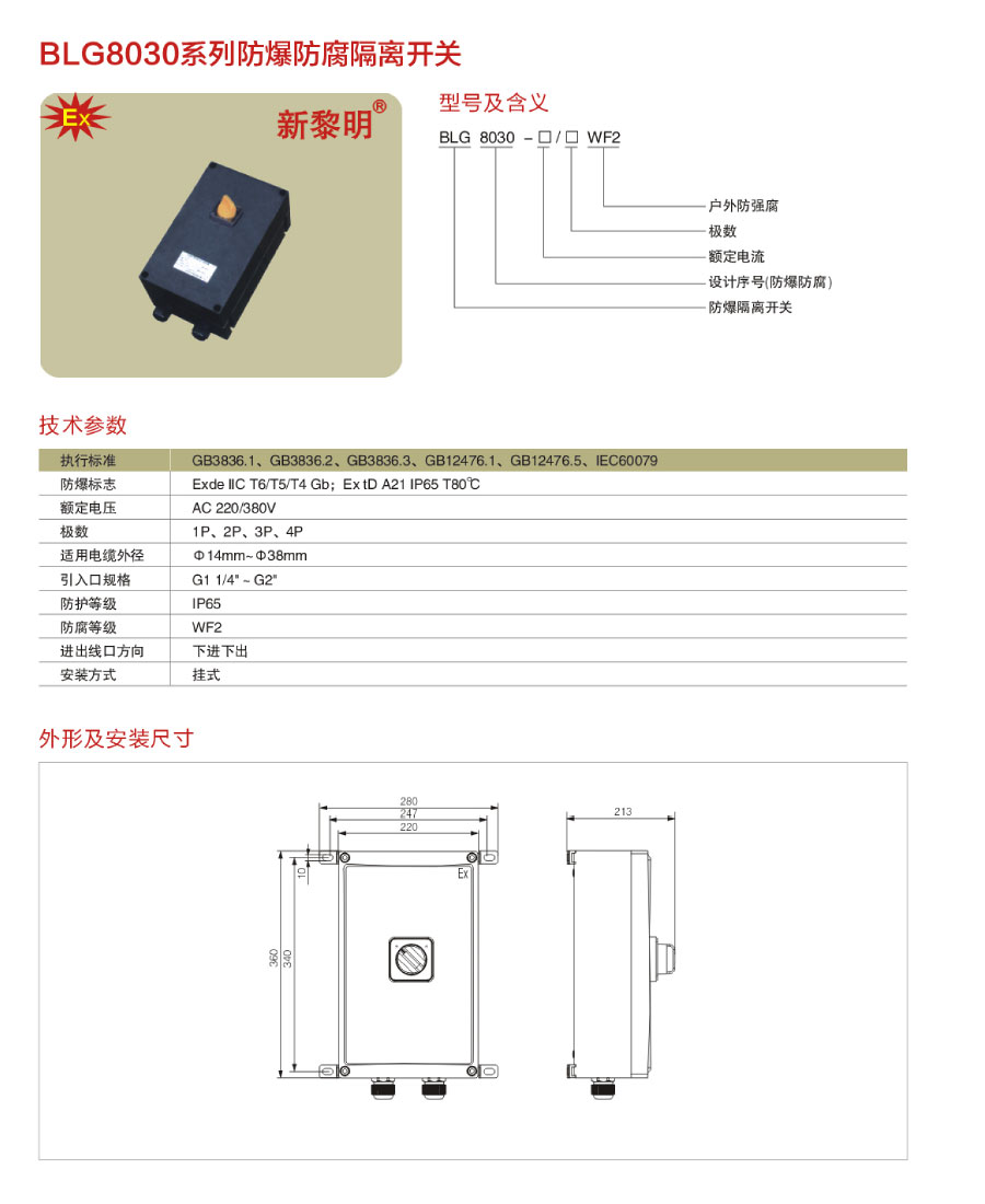 BLG8030系列防爆防腐隔離開關型號含義、技術參數及外形安裝尺寸