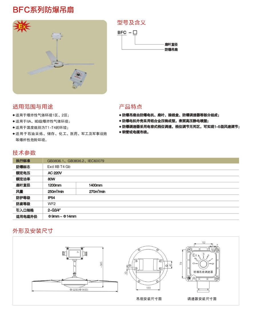 BFC系列防爆吊扇型號含義、技術參數及外形安裝尺寸