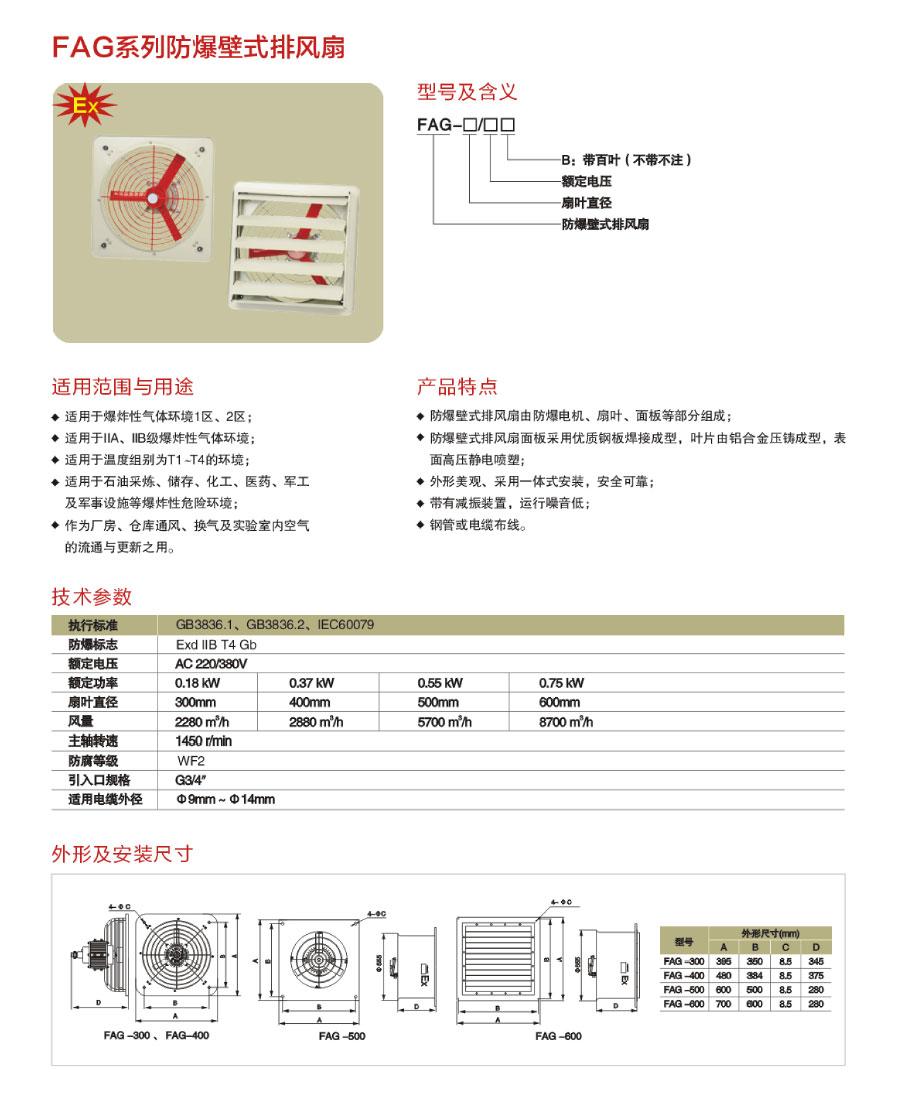 FAG系列防爆壁式排風扇型號含義、技術參數、外形及安裝尺寸