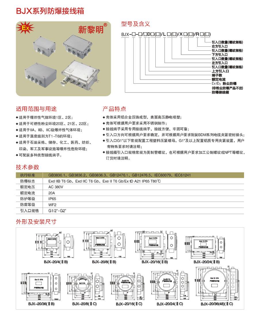 BJ系列防爆接線箱型號含義、技術參數、外形及安裝尺寸