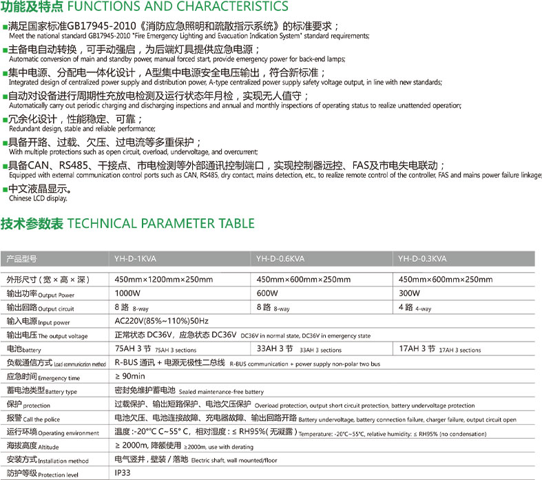 YH-D-0.6KVA应急照明集中电源(A型)技术参数