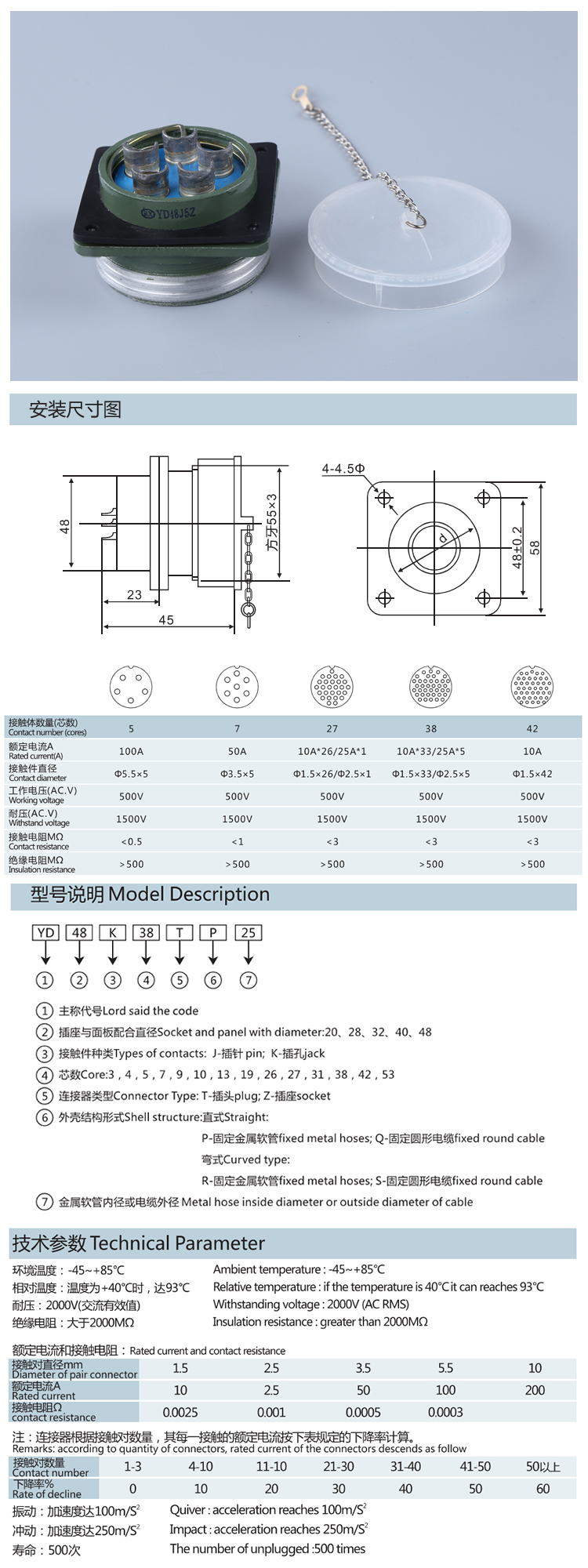 YD48JZ-1.jpg