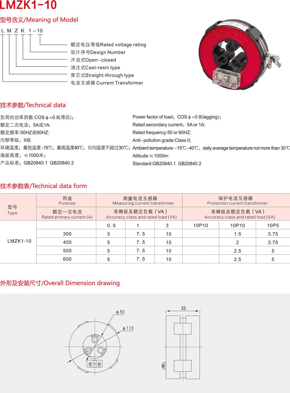 LMZK1-10充氣櫃專用開啟式電流互感器-1.jpg