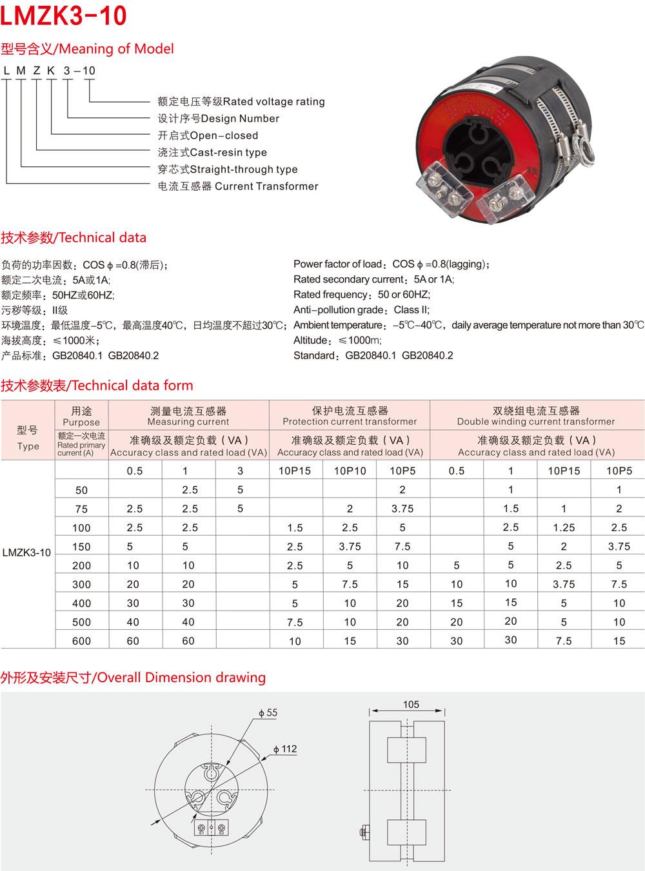 LMZK3-10充氣柜專用開啟式電流互感器-1.jpg