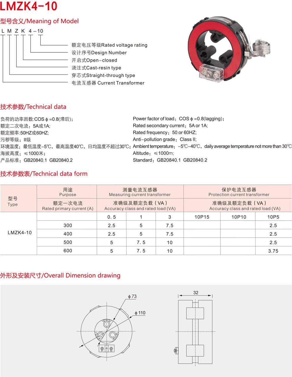 LMZK4-10充氣柜專用開啟式電流互感器-1.jpg