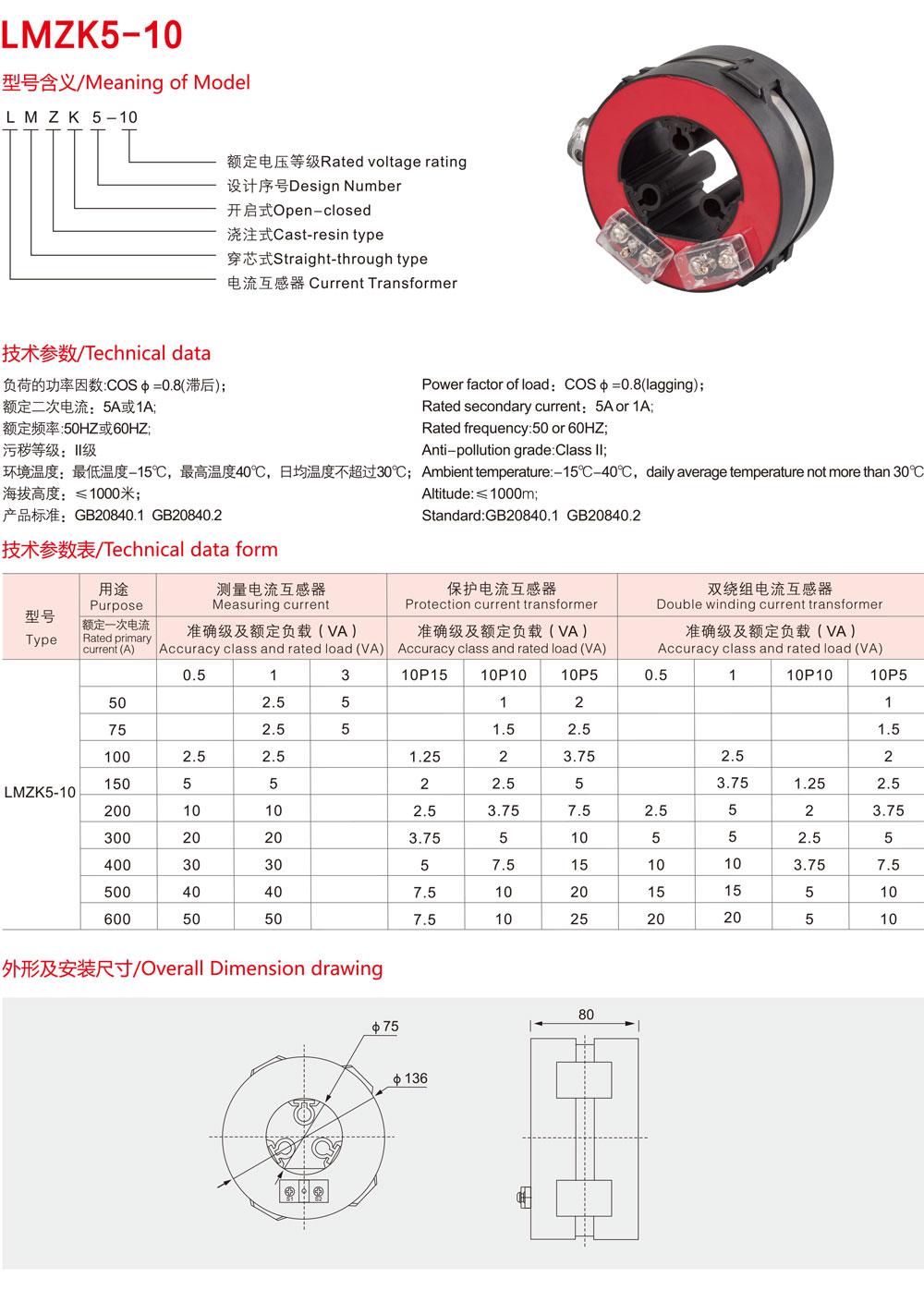 LMZK5-10充氣柜專用開啟式電流互感器-1.jpg