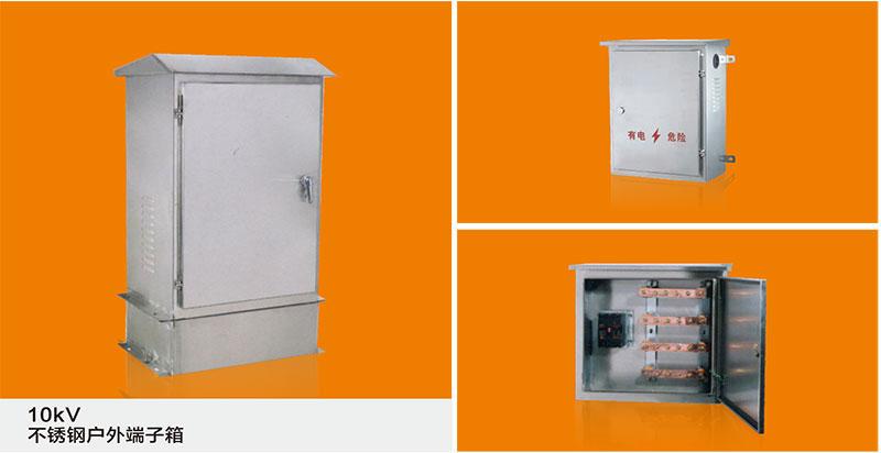 10KV不锈钢户外端子箱