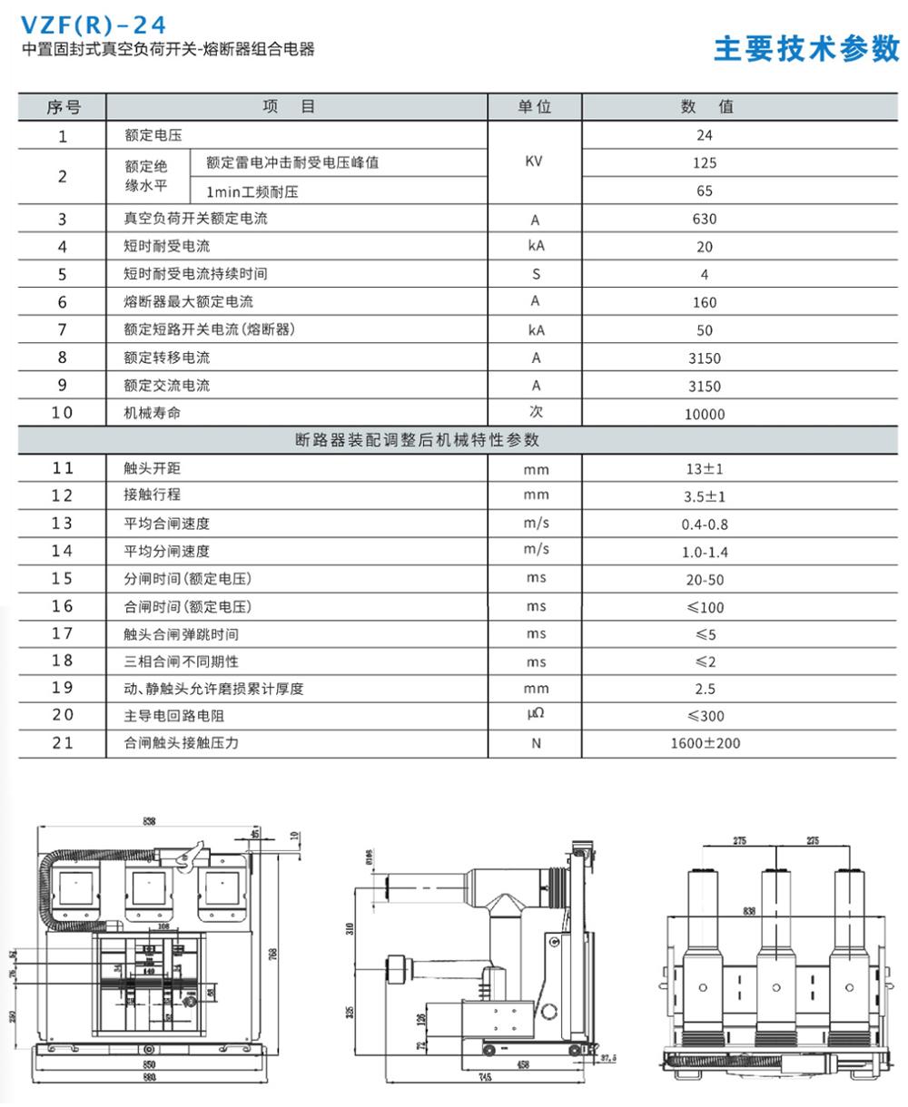 VZF(R)-24中置固封式真空負荷開關-熔斷器組合電器詳情.jpg