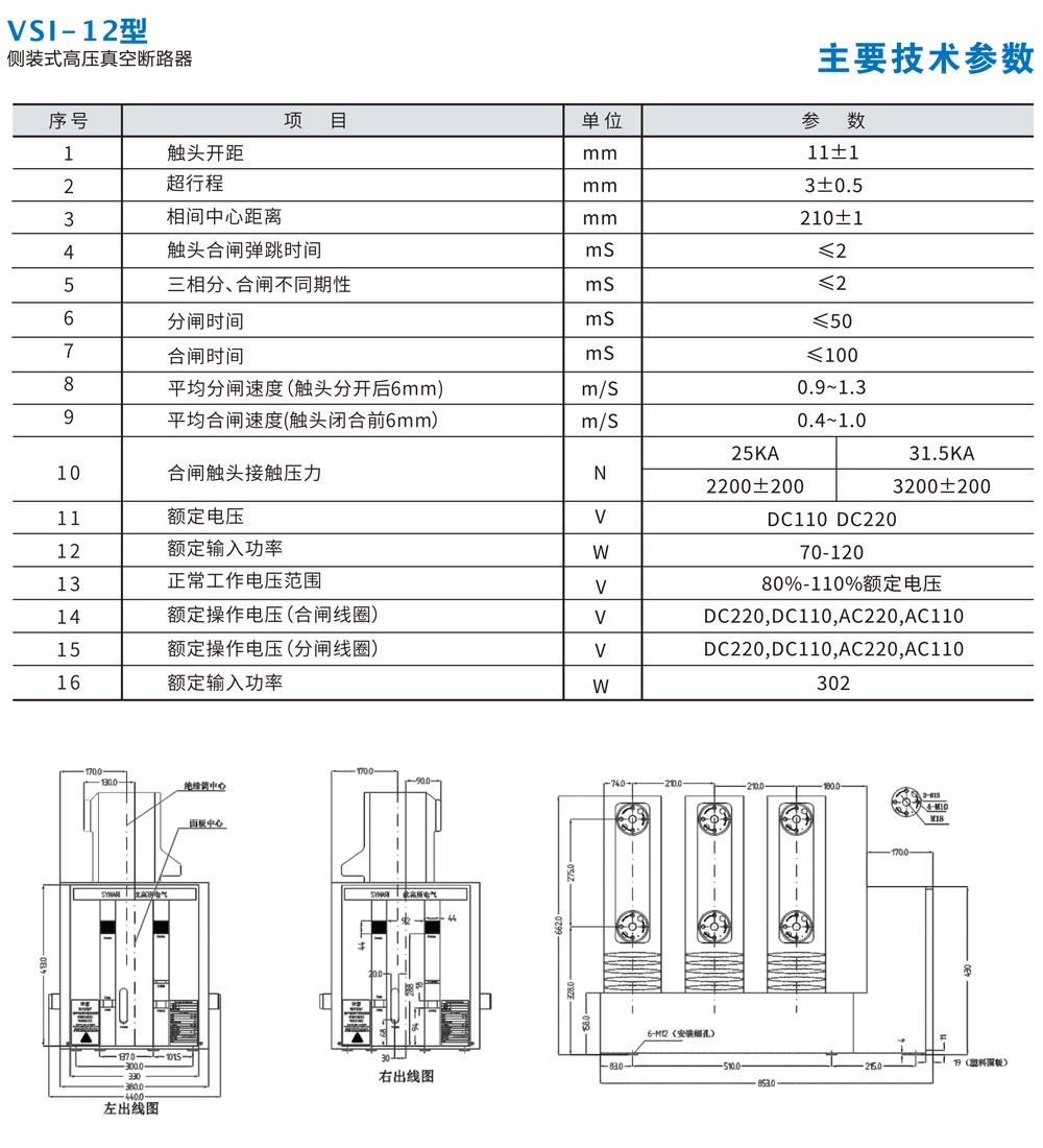 VBI(VBM7)-12側裝式戶內高壓真空斷路器詳情.jpg