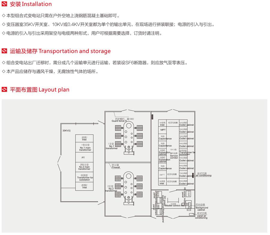 YBW-35環保型組合式變電站平面布置圖