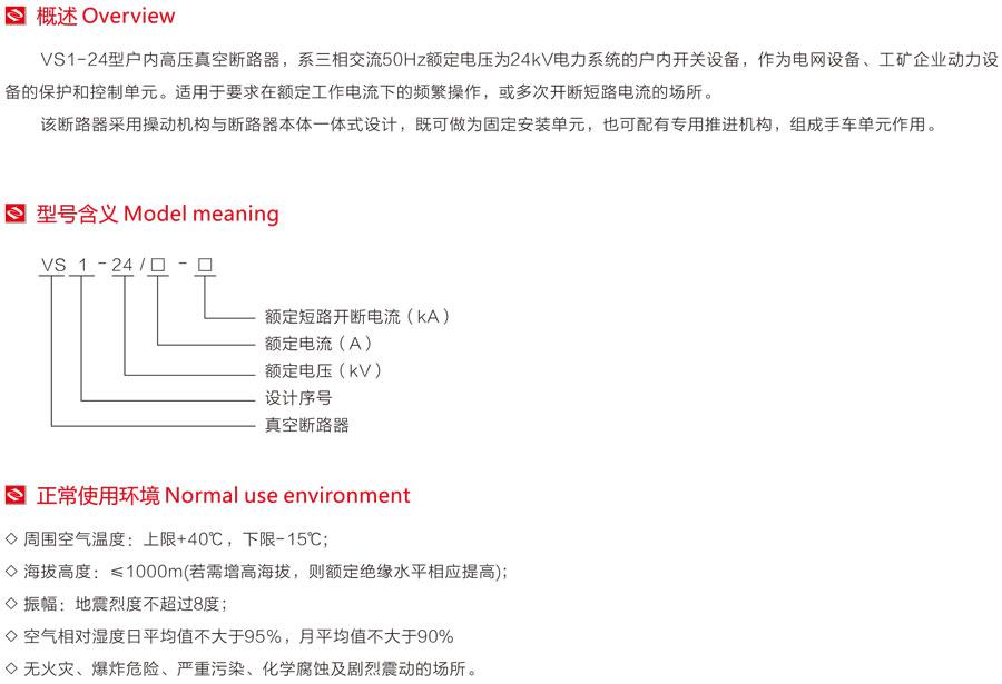VS1-24型戶內高壓真空斷路器型號含義