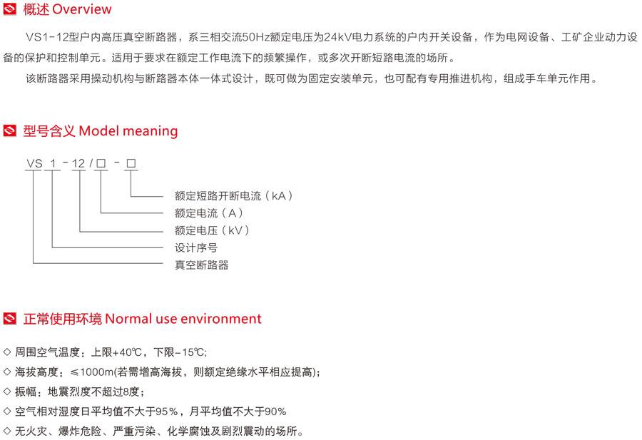 VS1-12型戶內高壓真空斷路器型號含義