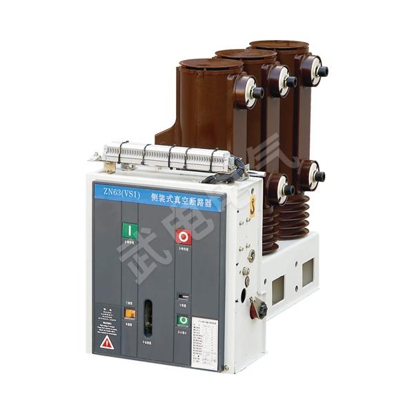 ZN63(VS1)-12戶內高壓側裝式真空斷路器