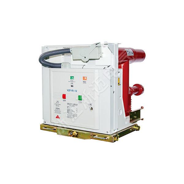 VZF-12R 移開式真空負荷開關熔斷器組合電器