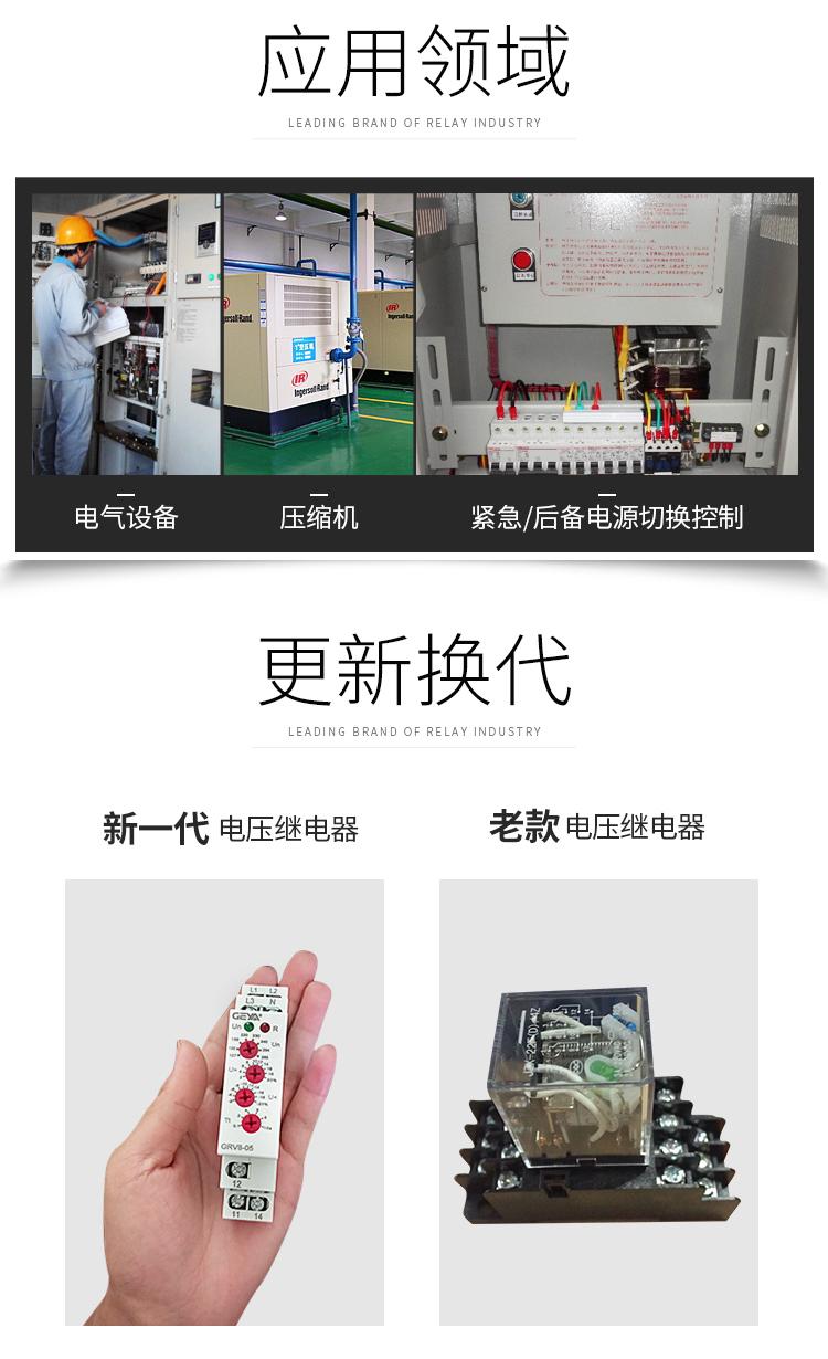 GRV8电压监控继电器应用领域:电气设备,压缩机,紧急/后备电源切换控制;更新换代:新老电压继电器产品图对比;
