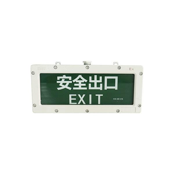 BYY_2防爆标志灯